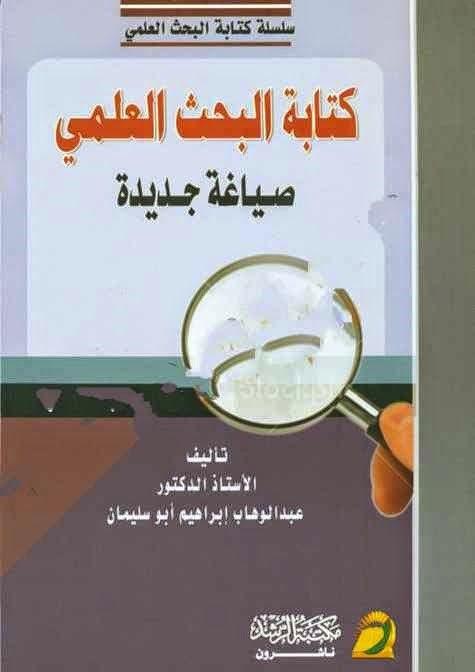 مجموعة كتب تضعك على أساسيات البحث العلمي ونشر الرسائل العلمية Ebook Pdf Scientific Research
