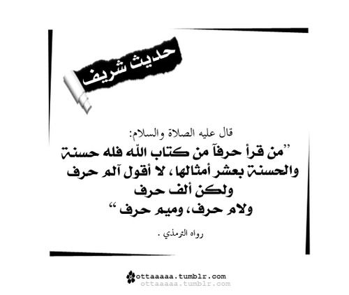 فضل قراءة القرأن Math Arabic Calligraphy Math Equations