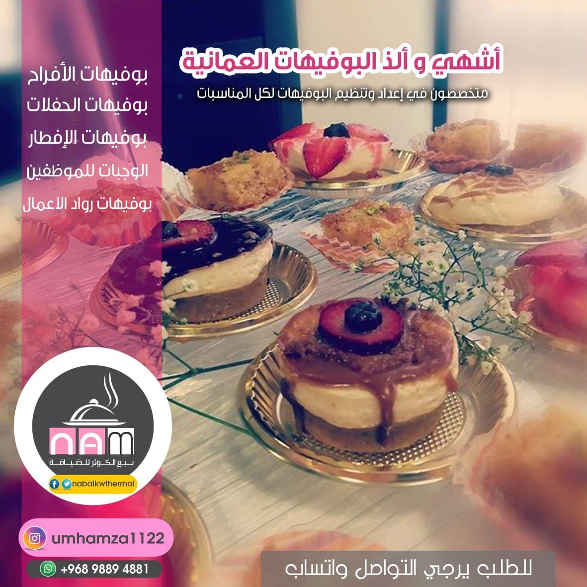 تألق في مختلف مناسباتك واحتفالاتك ودع ترتيبات البوفيه علينا نبع الكوثر للضيافة العمانية متوفرة لدينا خدمة التوصيل للتواصل 98894881 ال Food Breakfast Muffin