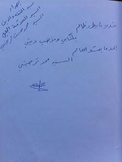 مدونة جبل عاملة إهداء من السيد محمد مصطفى للسيد محمد ترحيني Blog Blog Posts