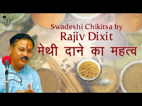 Rajiv Dixit : Health Benefits of | Ajwain | Jeera | Hing | Soath