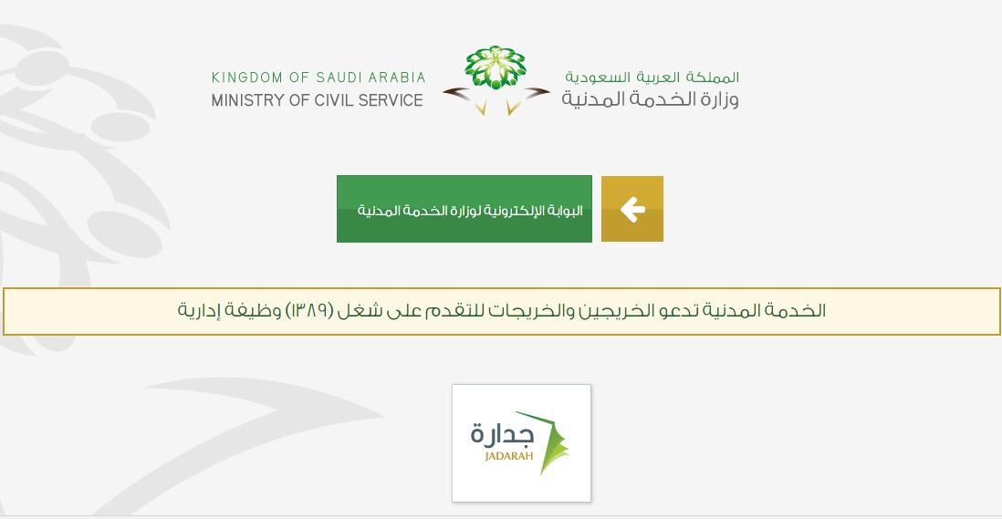 نتائج جدارة الوظائف الادارية 2018 أسماء المقبولين رجال والنساء وزارة الخدمة المدنية السعودية Pie Chart Chart Civil Service