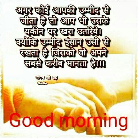 Goodnightquotesin Hindi Wishes  Messages With