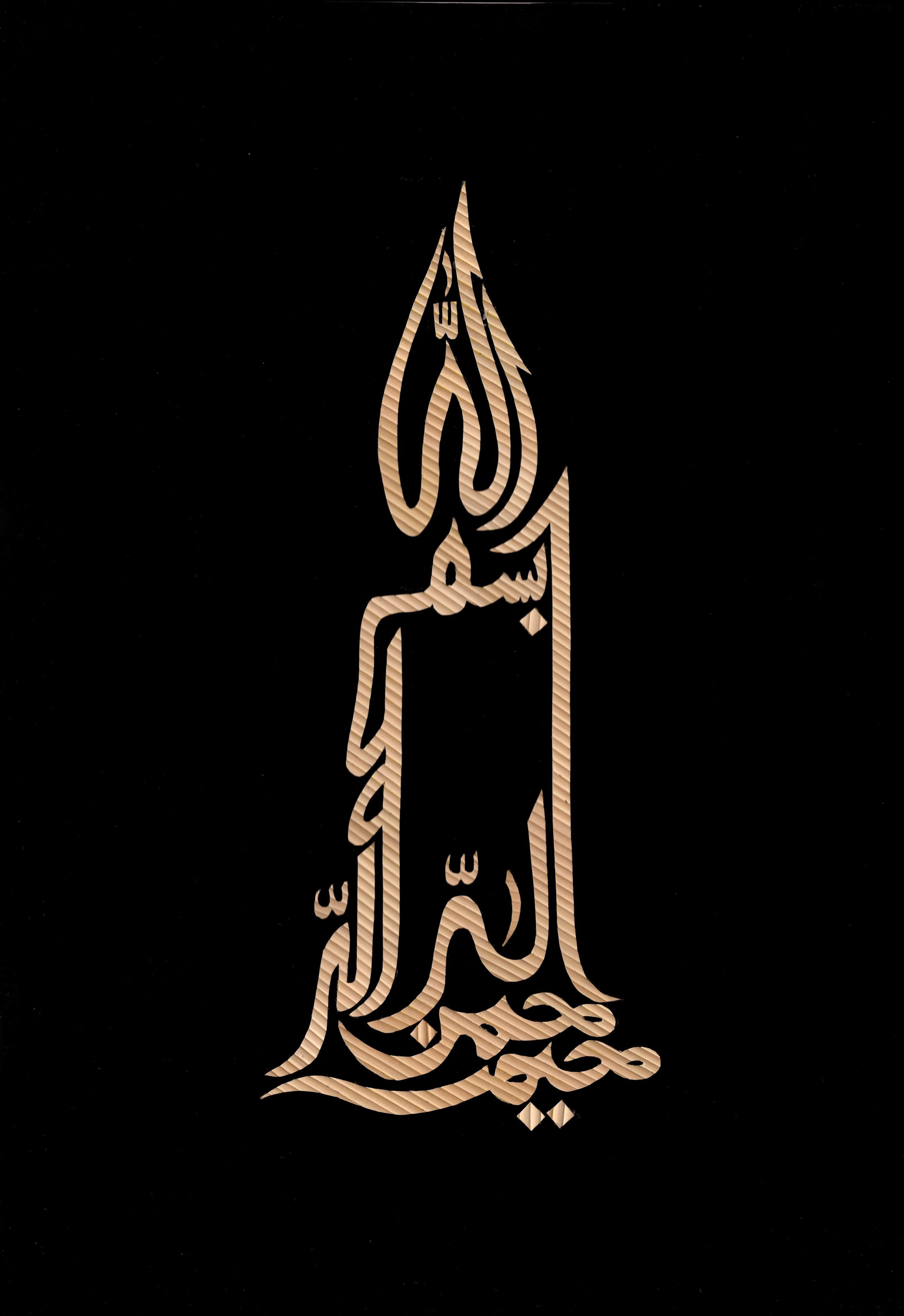 Muslim Wall Decor Art Handmade Islamic Calligraphy Wood ...