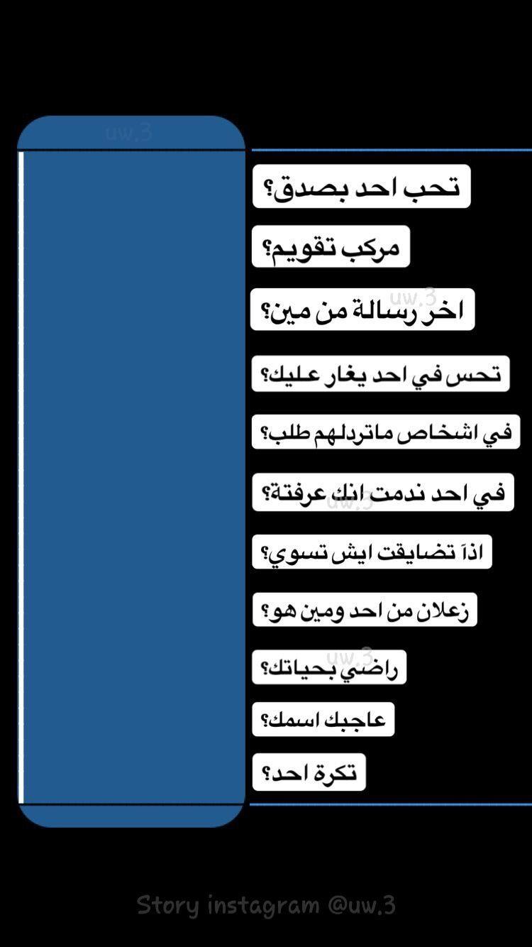 اسئلة ستوري Funny Arabic Quotes Funny Words Photo Quotes
