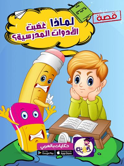 بداية عام دراسي جديد في ظل جائحة كورونا نعود بحذر بالعربي نتعلم App Store App Google