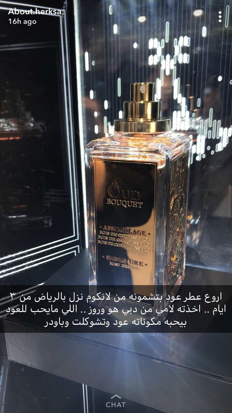 عطورات 1 Fragrances Perfume Perfume Fragrance
