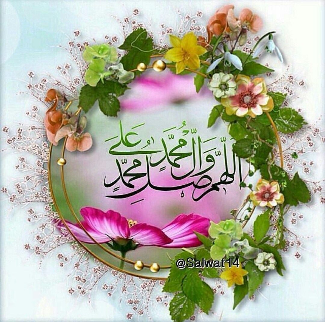 اللهم صل على محمد وال محمد Islamic Caligraphy Islamic Images Flowers Gif