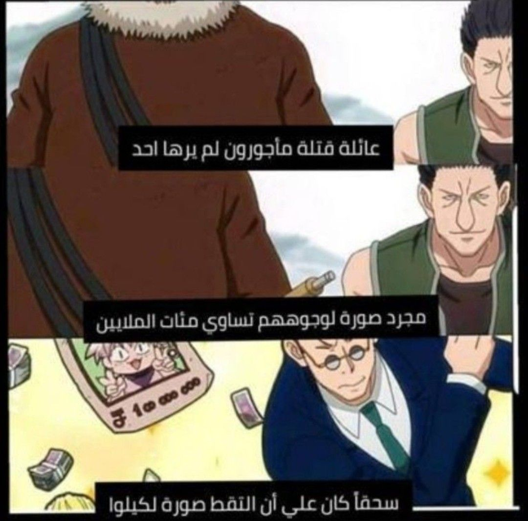 Pin By الملك On ميمز انمي In 2021 Baseball Cards Fictional Characters Cards