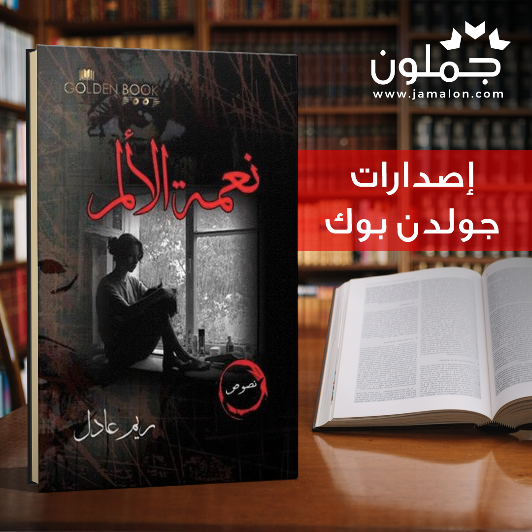 رواية نعمة الالم Books Book Cover Movie Posters