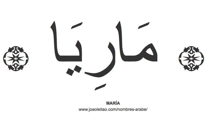 Nombre María En Escritura árabe Nombres En Arabe Escritura árabe Tatuaje Arabe