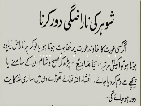 shohar ki narazgi door karnay ka wazifa in urdu   Islam ...