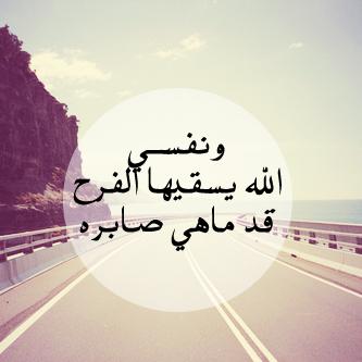 ونفسي يسيقيها الله الفرح Some Words Roman Love Words