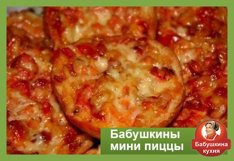 мини пицца