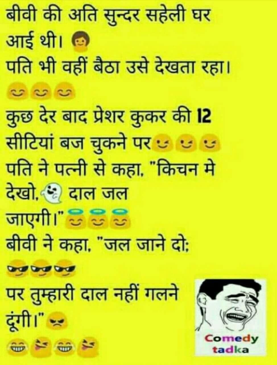 Funny Jokes Quotes Pinnarendra Pal Singh On Jokes  Pinterest