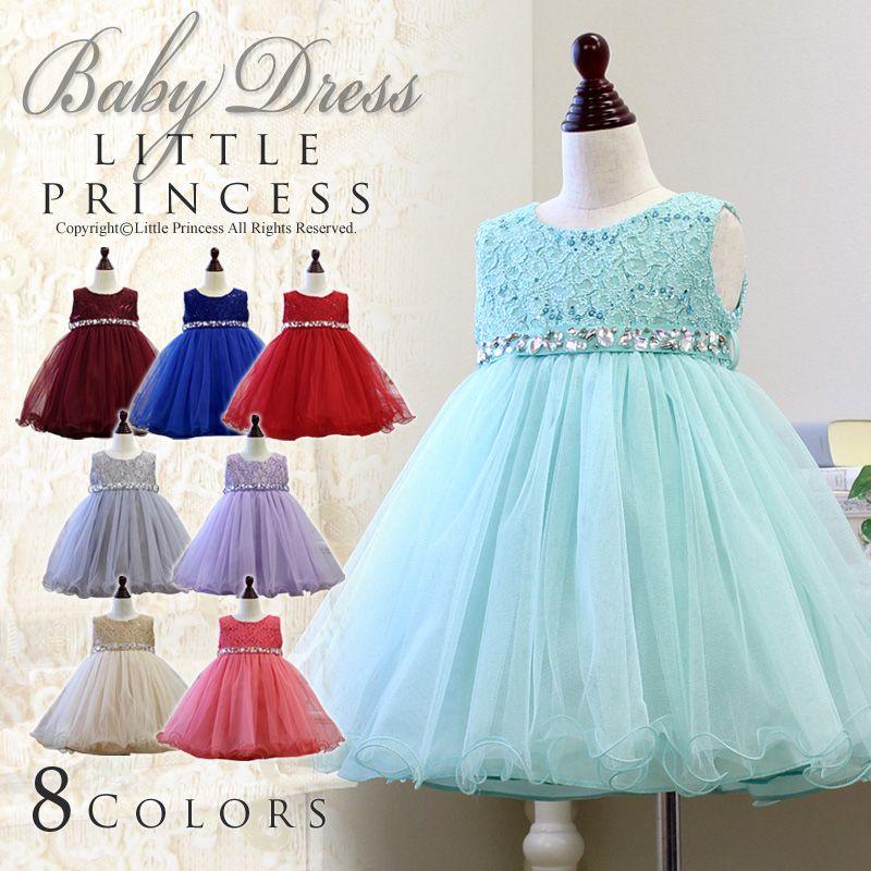 b01d786cf3a63 ベビー ドレス 結婚式 女の子 フォーマル 子供服 70 80 90 95。ベビードレス 結婚