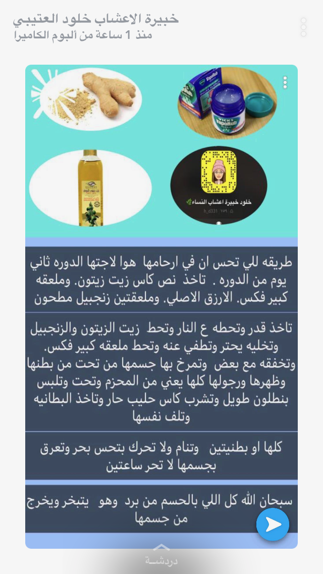 Pin By Alaa On عنايه امي Beauty Skin Care Routine Hair Care Recipes Health Skin Care