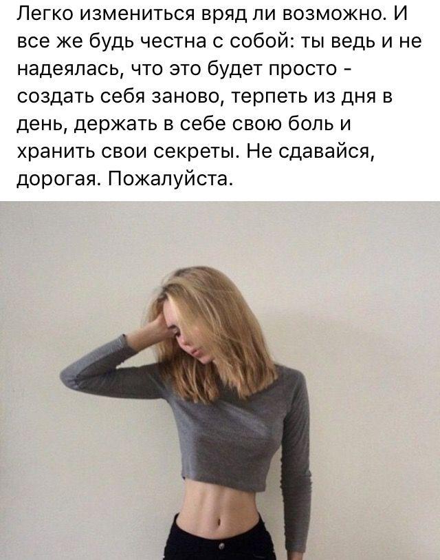 Анорексия Мотивация К Похудению.