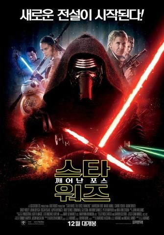 STAR WARS: EPISODE VII STORMTROOPERS THE FORCE AWAKENS MOVIE POSTER