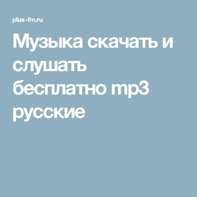 Русский музыка mp3 скачать бесплатно