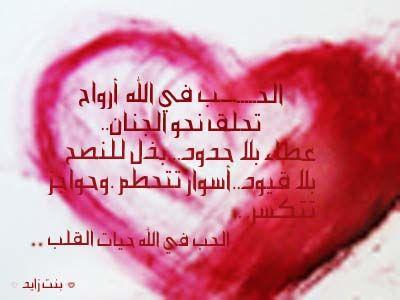 صور حب رائعة جدا معبرة عن الرومانسية موقع حصري Tattoo Quotes Love Images Calligraphy