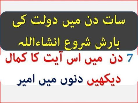 Wazifa For Money In Urdu Money Problem Dua Tried And Tested Wazaif
