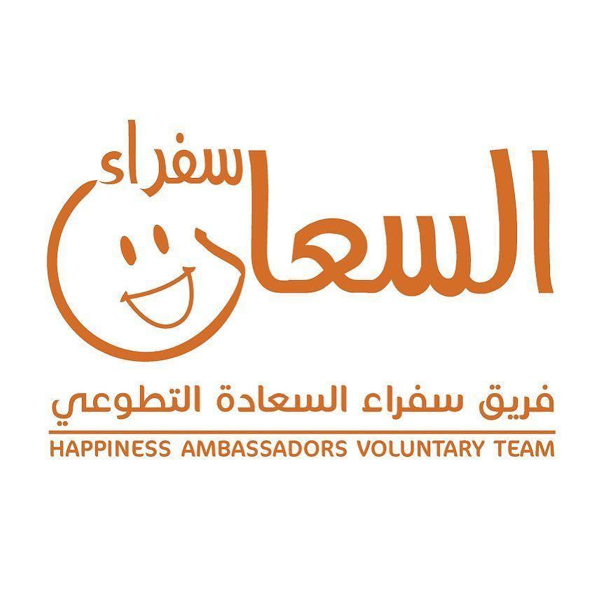 رؤية عجمان اﻹخبارية On Instagram بمناسبة اليوم العالمي للسعادة شبكة رؤية عجمان الإعلامية تطلق فريق سفراء السعادة التطو 3d Paper Happy Arabic Calligraphy