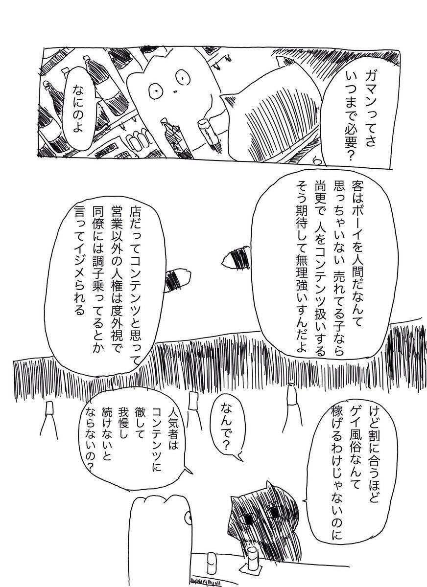 ゲイ 漫画 オリジナル 見られた