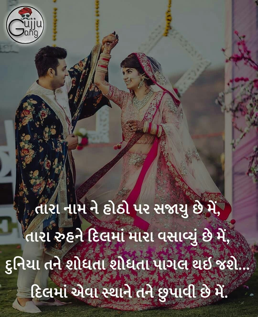 Pin By B Bo On Gujarati Feelings Quotes Best Quotes