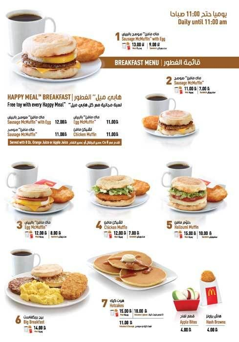 mcdo uae menu