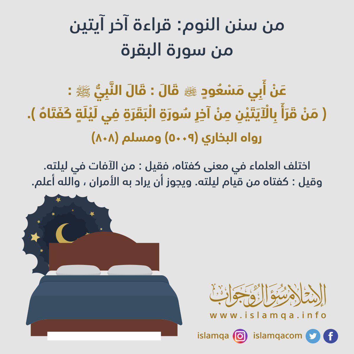 الإسلام سؤال وجواب Islamqacom Twitter Islam Quran Memes Islam