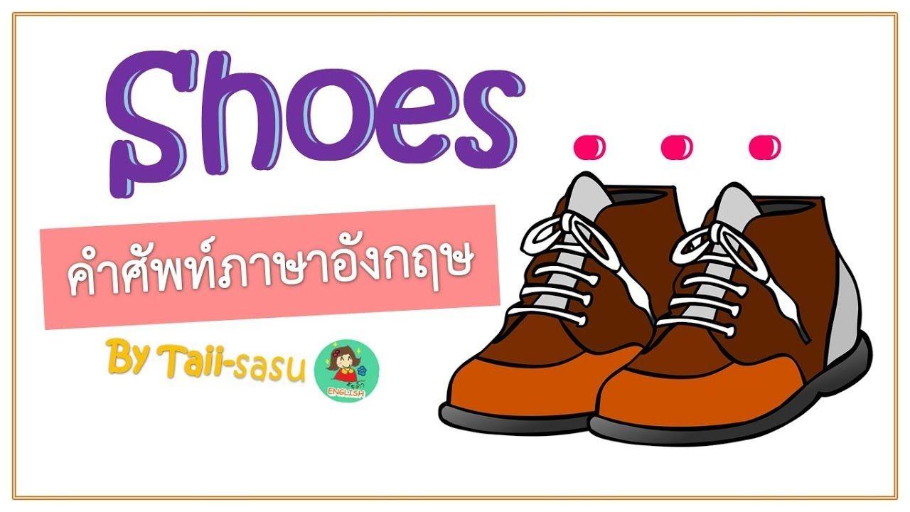 Shoes L รองเท า L คำศ พท ภาษาอ งกฤษ คำศ พท ภาษาอ งกฤษ รองเท า
