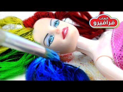 العاب بنات باربي لعبة صبغ شعر باربي من اجمل العاب اطفال السعودية Youtube Hair Hair Straightener