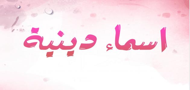 اسماء بنات من القران والسنة مميزة 2020 Arabic Calligraphy Calligraphy