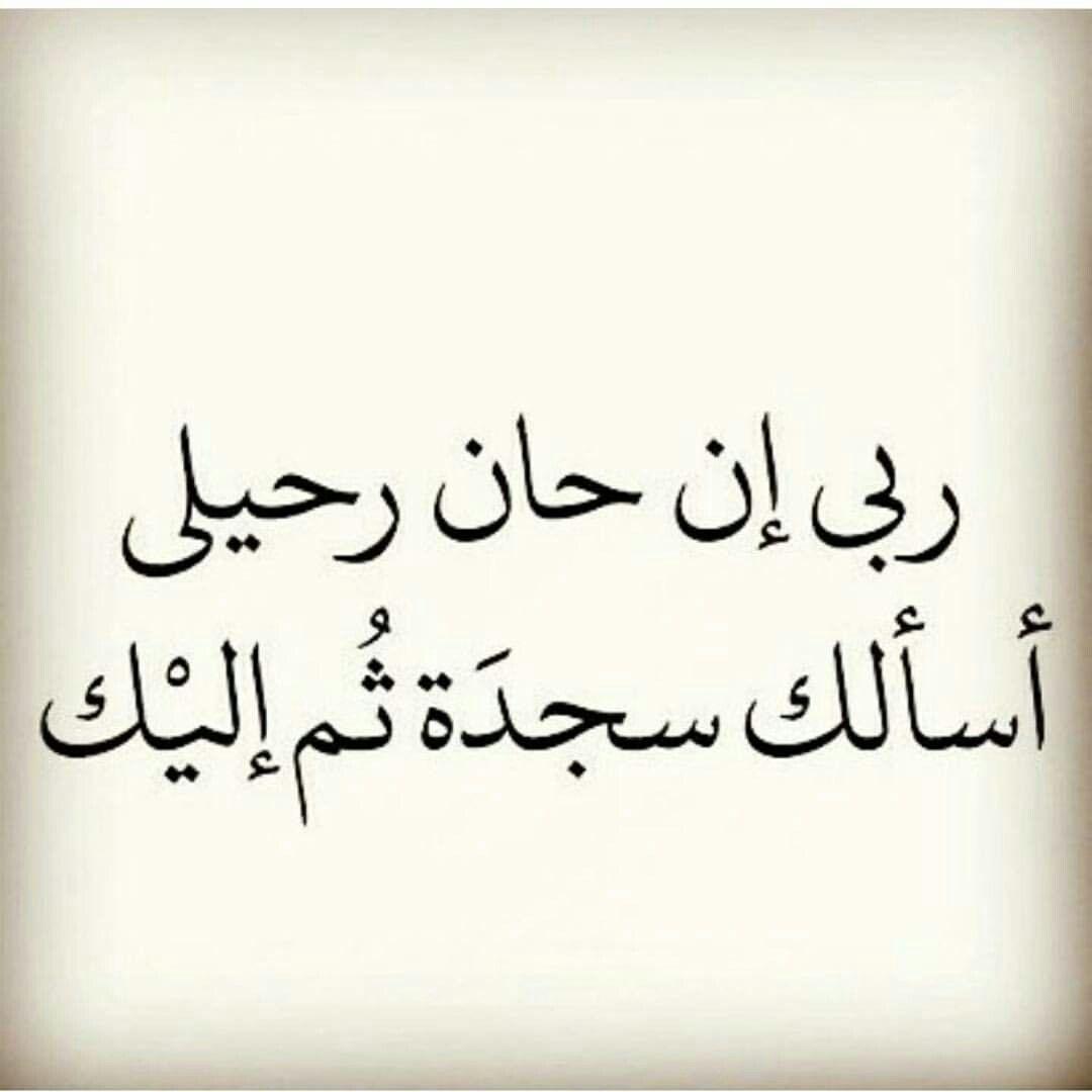 يارب أسألك حسن الخاتمة H G Islam Arabic Calligraphy Calligraphy