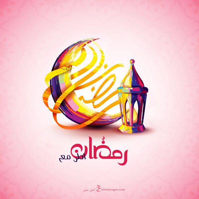 صور رمضان احلى مع اسمك 150 بوستات تهنئة رمضانية بالأسماء In 2021 Ramadan Decorations Ramadan Image