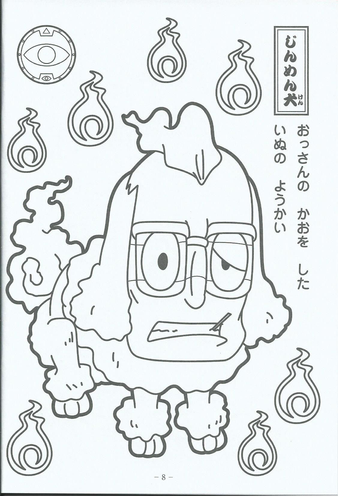 Youkai Jinmenken 애니메이션 및 미술 교육