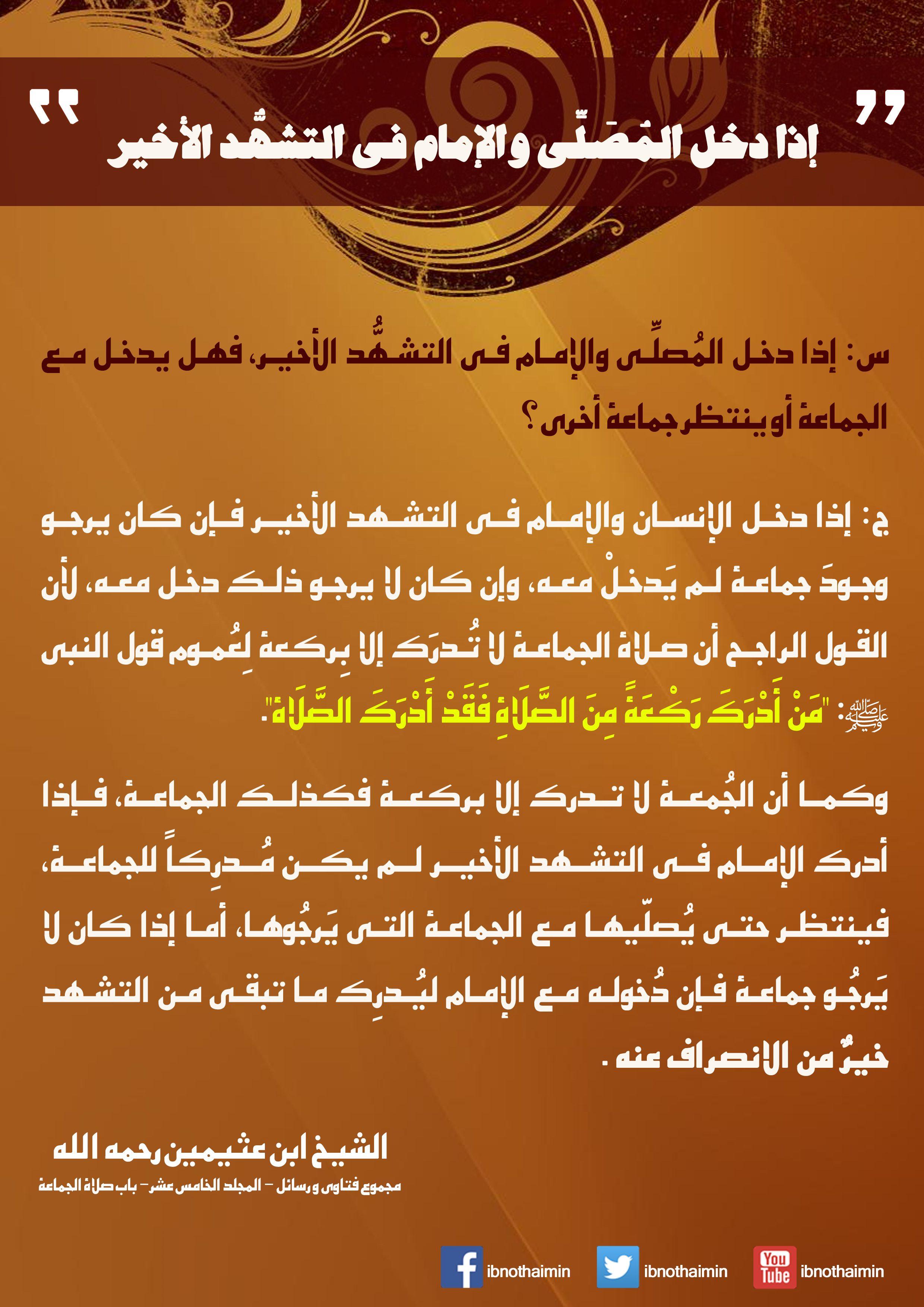 إذا دخل المصل ي والإمام في التشهد الأخير الشيخ ابن عثيمين Quran Quotes Youtube Quotes