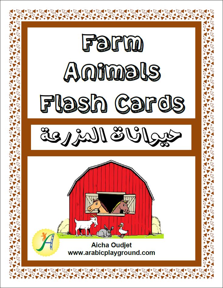 farm animals flashcards by arabic playground arabic learn arabic. Black Bedroom Furniture Sets. Home Design Ideas