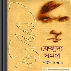 Satyajit Ray Books In Bengali Pdf
