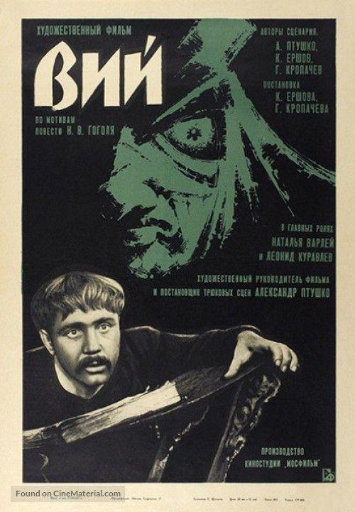 Viy 1967 Soviet Vintage Movie Poster Movie Posters Vintage Vintage Movies Movie Posters