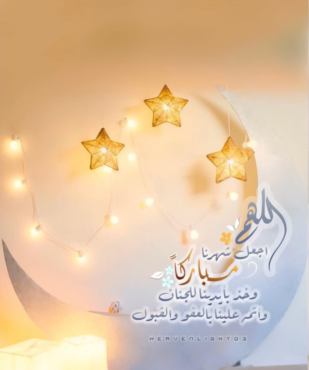 630 Likes 28 Comments Um Rakan Heavenlight03 On Instagram اسق قلوب الصابرين فرحا يا الله Ramadan Decorations Muslim Ramadan Ramadan Kareem