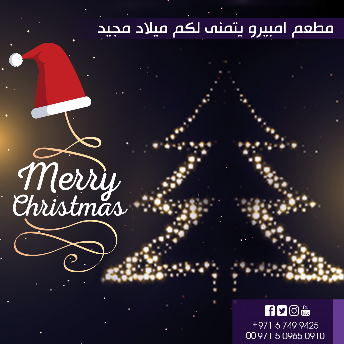 Merry Christmas مطعم امبيرو يتمنى لكم ميلاد مجيد Eat Wish Imperorestaurant Merry Christmas Merry Poster