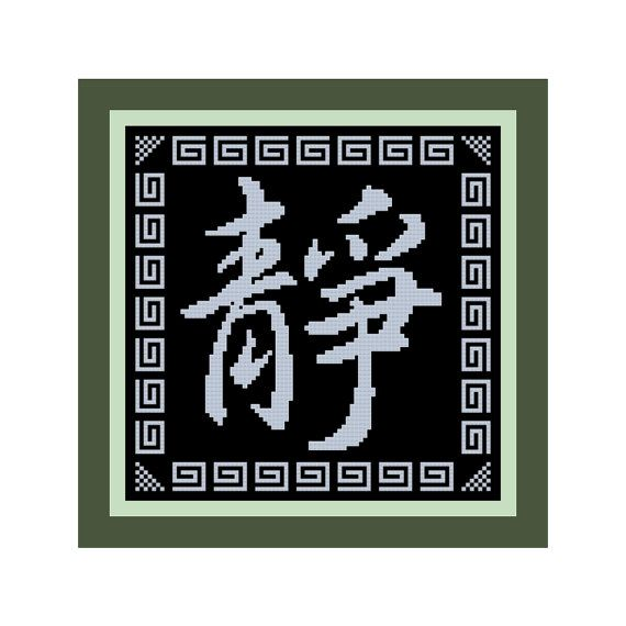 Chinese Peace And Tranquility Symbols Serenitytranquility Chinese