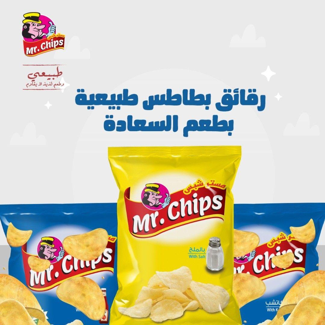 الخيار الأفضل لمحبي الشبس مجموعة الكبوس مسترشيبس بطاطس شبس Chips Snacks Hot Seller Chips