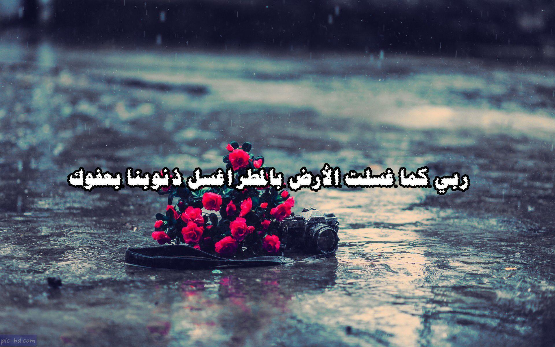 ادعية عند نزول المطر مكتوبة علي صور صور مطر مع عبارات وادعية Islamic Quotes Rain Image