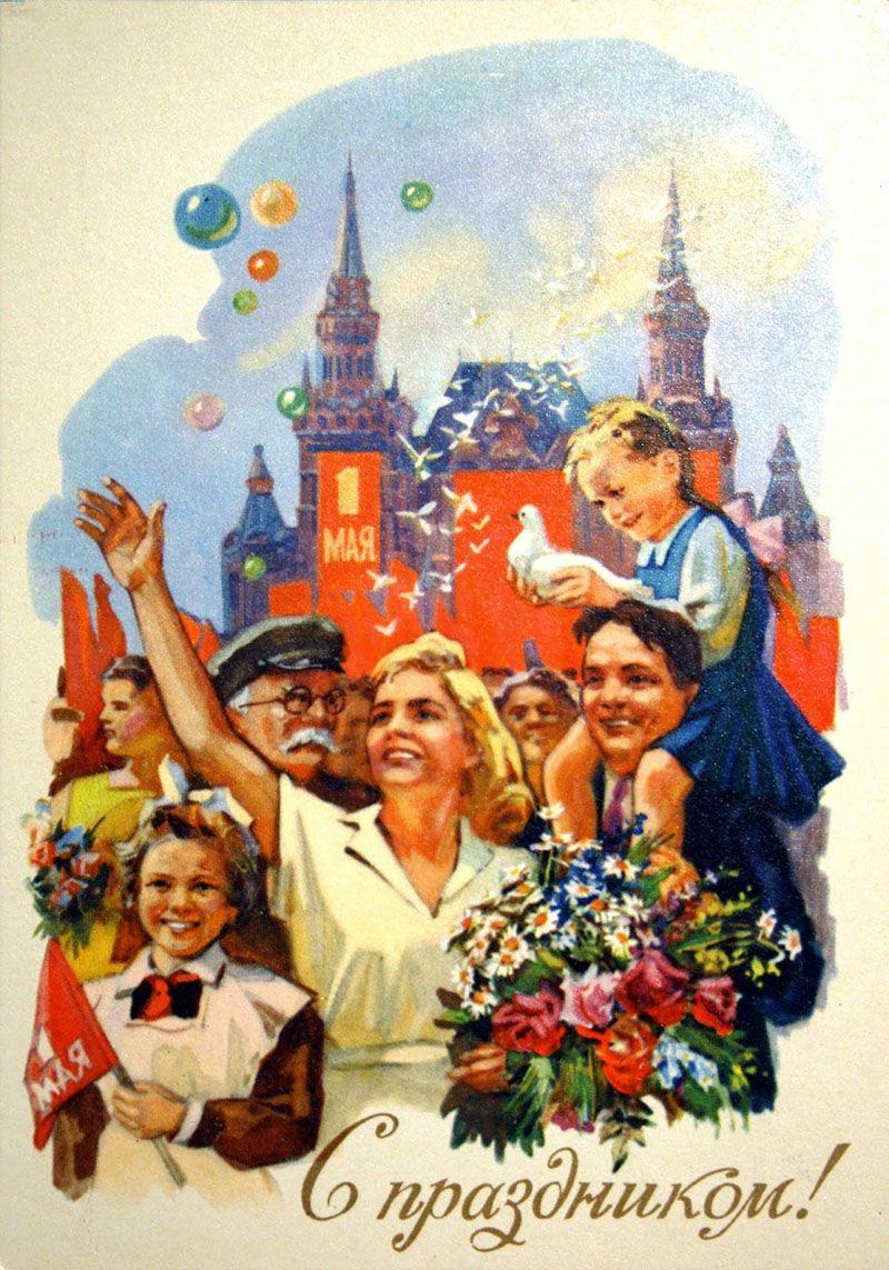 Надписью мемасики, 1 мая поздравления картинки старые