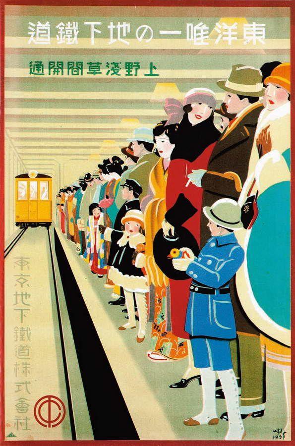 hisui suguira affiche pour le m tro de tokyo 1927 graphisme art d co pinterest le. Black Bedroom Furniture Sets. Home Design Ideas