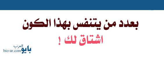 بايو شوق 2016 بايو عن الشوق والحنين بايو العرب Arabic Calligraphy Bio Calligraphy
