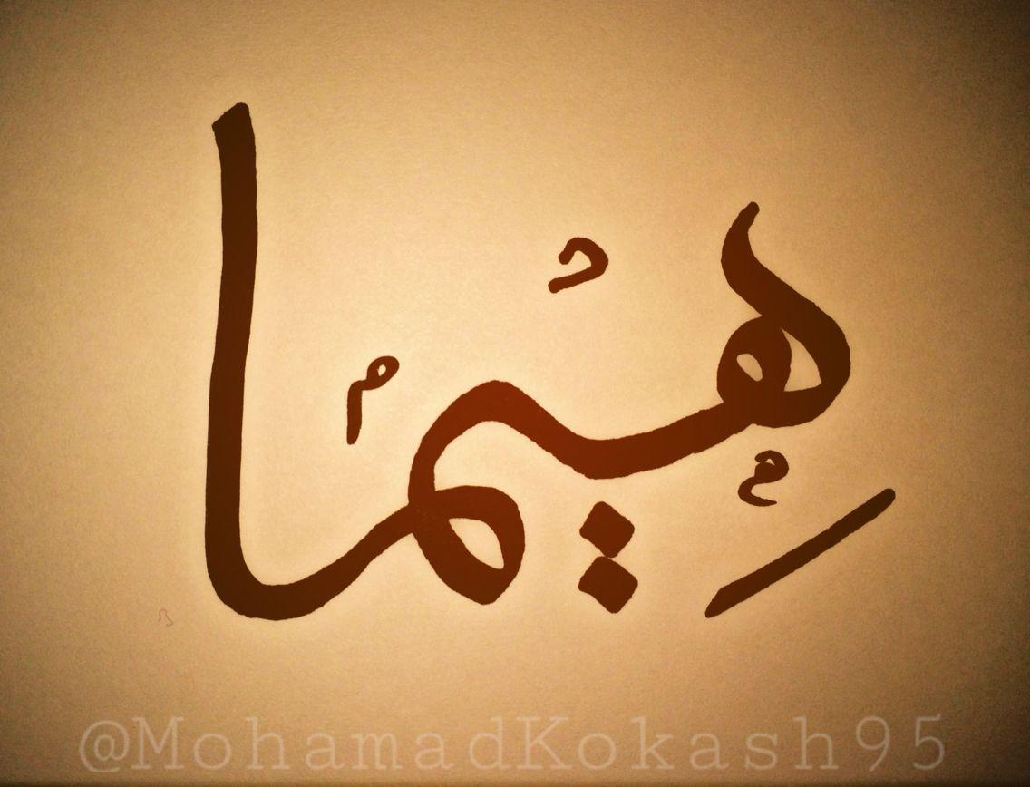 اسم هيما بالخط العربي Arabic Calligraphy Calligraphy My Love
